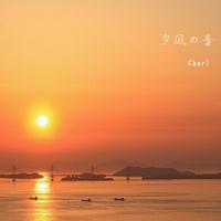 限定シングル「夕凪の音」