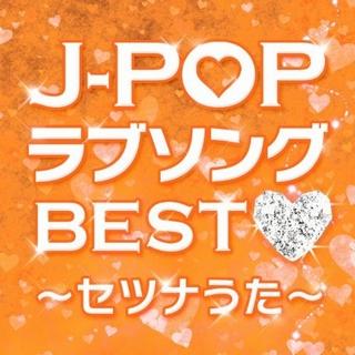 配信限定「J-POPラブソングBEST~セツナうた~」