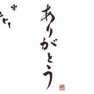 7thシングル「ありがとう」