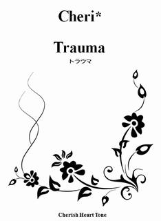 楽譜「トラウマ」(ピアノ伴奏譜)