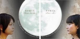コラボシングル「月が見てた」