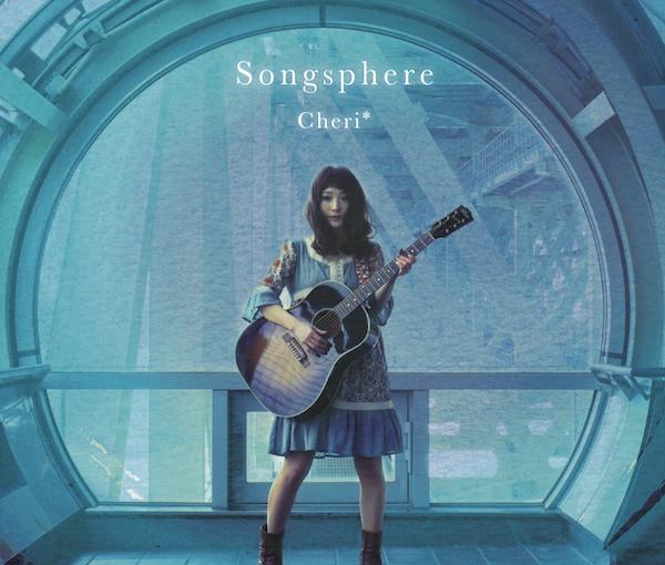 アルバム「Songsphere」